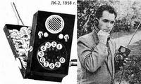 Илк совет мобил телефони – ЛК-1