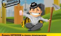 "KetmonGO акцияси: Beeline ""Beeline Uzbekistan"" иловаси фойдаланувчилари учун iPhone 7 совринли ўйинини ўтказмоқда"