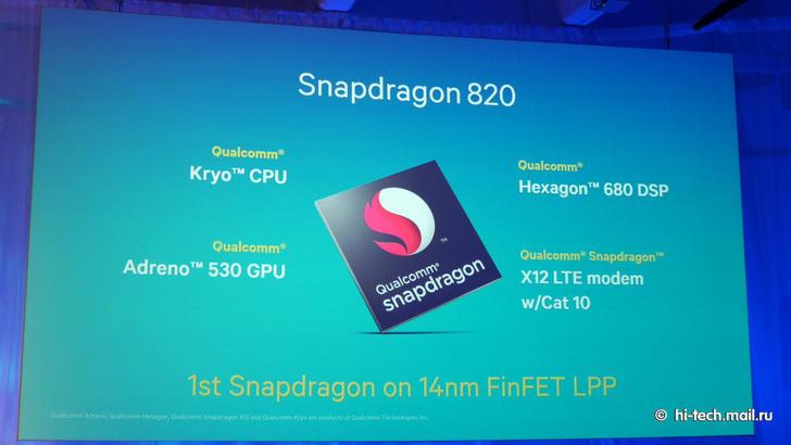 Qualcomm Snapdragon 820: келажак процессори