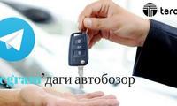 «Carzone.uz – Avto Market» канали – Telegram'даги автобозор!