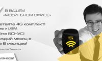 Beeline Business корпоратив мижозларга бонусли интернет-трафик ёқилган 4G M-Fi роутерларни таклиф этмоқда