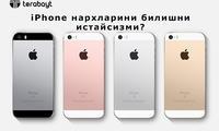 «Малика» савдо марказида iPhone'лар нархлари (2017 йил 15 март)