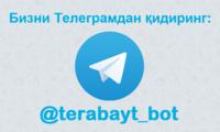 """Terabayt.Uz"" сайти энди Телеграмда: @terabayt_bot"