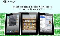 «Малика» савдо марказида iPad'лар нархлари (2017 йил 13 март)
