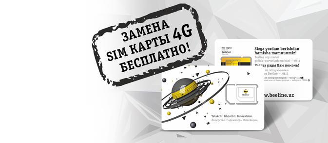 Beeline Тошкентдаги абонентларнинг SIM-карталарини USIM 4G карталарига бепул алмаштирмоқда