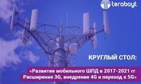 Usenet конференциясида кенг полосали мобиль интернет тараққиёти муҳокама этилади