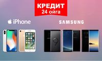Apple ва Samsung телефонлари 24 ойлик кредитга!