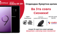 Olcha.Uz интернет-дўконида Galaxy S9 ва бошқа гаджетларга буюртма беринг, талабалар учун бўлиб-бўлиб тўлаш имкониятлари бор!