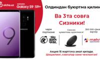 Olcha.Uz интернет-дўконида Galaxy S9 ва бошқа гаджетларга буюртма беринг, талабалар учун бўлиб-бўлиб тўлаш имкониятлари мавжуд!