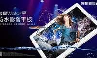 Huawei сувдан қўрқмайдиган илк планшетини чиқарди
