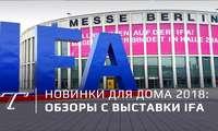 IFA 2018: кўргазманинг энг асосий гаджет ва технологиялари