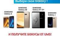 UMS ва Samsung акциясида янги хушхабарлар бор!