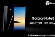 Galaxy Note 8 ва бошқа Samsung смартфонларининг кредит бўйича сўмдаги нархлари (2017 йил 8 ноябрь)