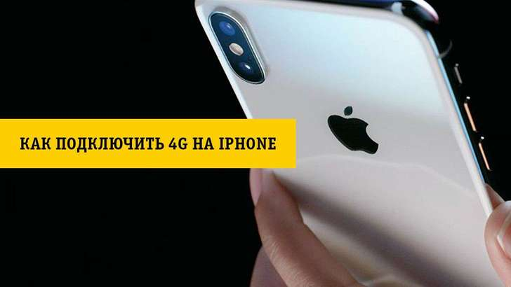 Beeline абонентларининг iPhone'ларида 4G ишлай бошлади. Қандай ёқтириш мумкин?
