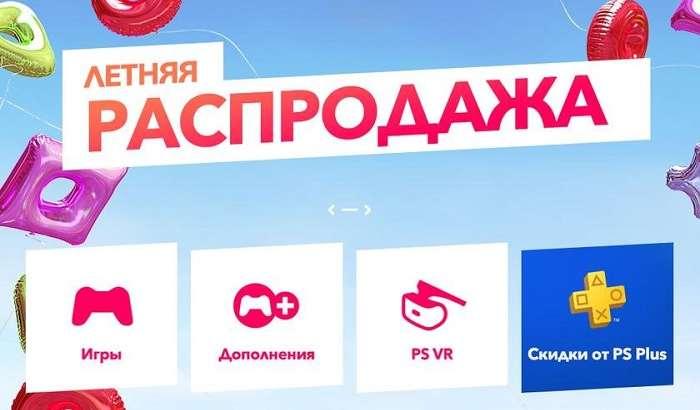 PlayStation Store'да  мавсумий нархлар арзонлашуви бошланди