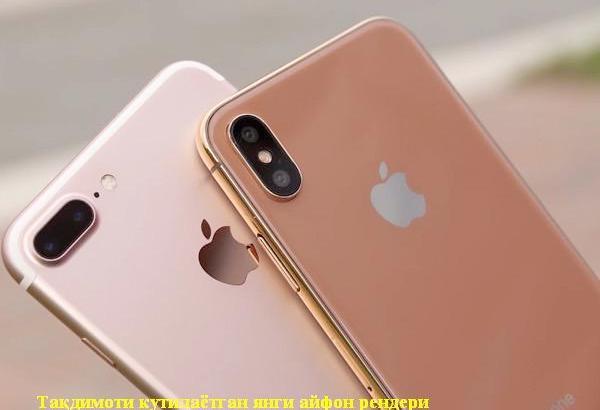 iPhone'ларнинг «Малика» савдо марказида сўмдаги нархлари (2017 йил, 13 август)