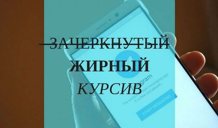 Telegram'да матнларни турли форматларда ёзиш усуллари