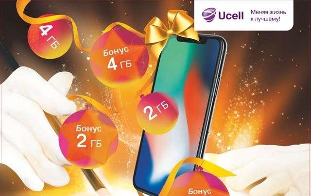 Ucell'нинг «Internet-sehr» акцияси: Samsung смартфонлари ва ҳатто iPhone X ютиб олиш мумкин!