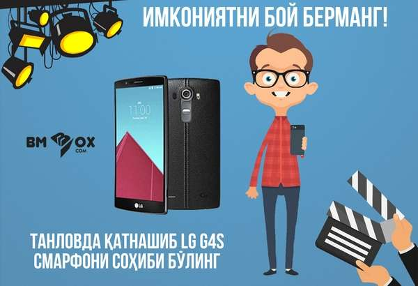 BMBOX.com танловида қатнашиб, замонавий смартфон ютиб олинг!