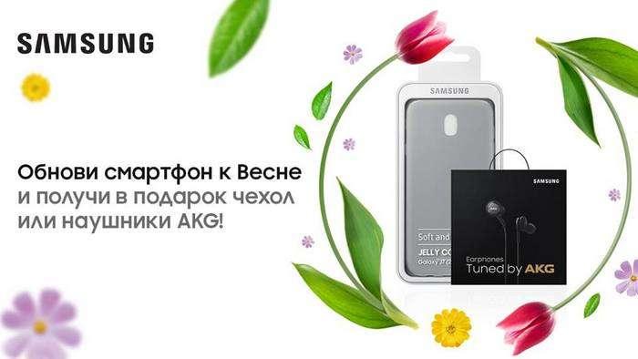 UMS ва Samsung акцияси: смартфон харид қилиб, совғага эга бўлинг!