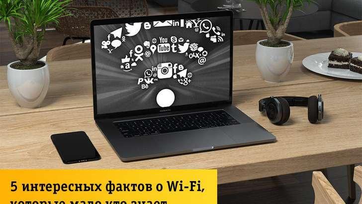 Wi-Fi ҳақидаги 5 та қизиқарли маълумот