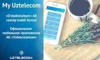 «My Uztelecom» мобил иловасини юклаб олинг!