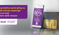 Ucell'дан «Smart-харид» акцияси: чиройли рақам + тарифларга 50% чегирма