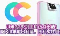 Xiaomi ва Meitu ёшларбоп CC смартфонлар брендини тақдим этди