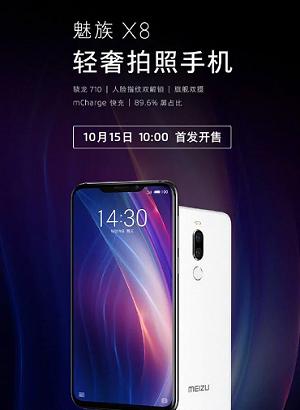 Meizu X8 компаниянинг экранда қирқмаси бор илк смартфони бўлди