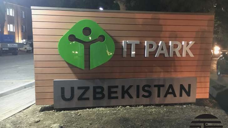 Ўзбекистондаги биринчи «IT Park» ишга тушди!