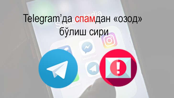 Telegram'да спамдан «озод» бўлиш сири
