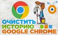 Google Chrome tarixi va boshqa ma'lumotlarini tugmachalar birikmalari yordamida o'chiramiz