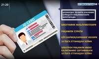 Биометрик паспортлар ўрнига энди ID-карталар оламиз (+видео)