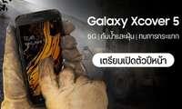 Samsung биринчи «ўлдириб бўлмас» 5G-смартфонини тайёрлади