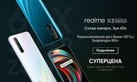Фақат 22–27 июль кунлари Realme смартфонларини 27% арзон олиш мумкин