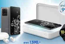 Samsung smartfonni koronavirusdan tozalovchi sanitayzer sota boshladi