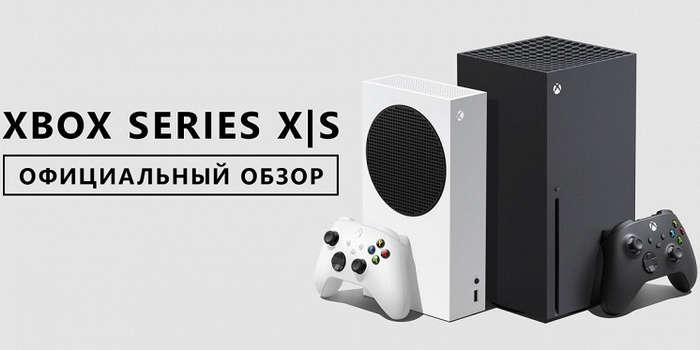 Xbox Series X ҳамда Series S приставкаларининг расмий ва тўлиқ видеотавсифи!