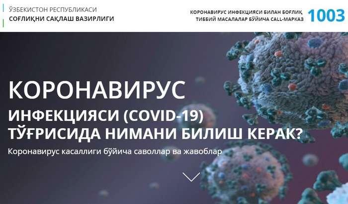 Koronavirus haqida rasmiy sayt ishga tushirildi