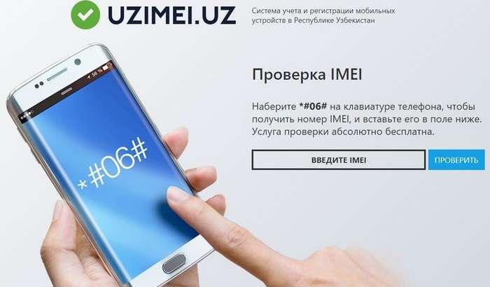DIQQAT: Bugun telefonlar IMEI-kodlarini MUTLAQO BEPUL ro'yxatdan o'tkazishga ulguring!