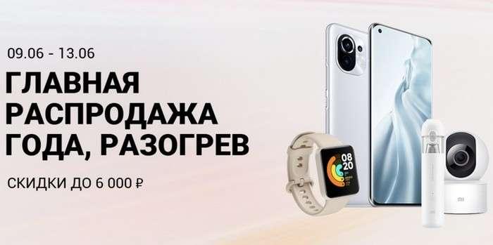 «Yilning asosiy arzonlatib sotuvi»: 13 iyungacha Xiaomi, Redmi hamda Poco smartfonlari va boshqa devayslariga chegirmalar bor!