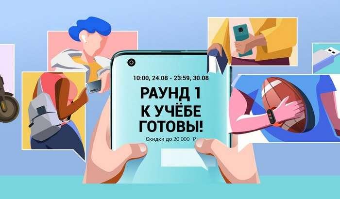 29 августгача Xiaomi, Redmi ва Poco смартфонларига улкан чегирмалар бор