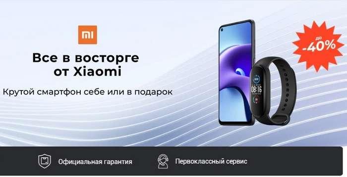 Xiaomi смартфонлари ва бошқа гаджетларини 3 мартгача 40% чегирма билан олиш мумкин!