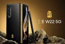 Samsung Galaxy W22 расман тақдим этилди