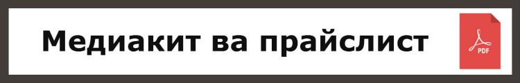 Terabayt-mediakit